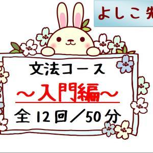 【よしこ先生でデビューのお知らせ】日本で習得したツワモノです