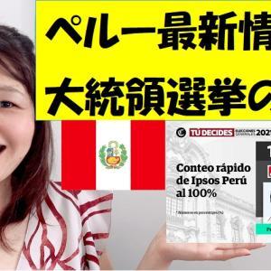 【ペルー最新情報】大統領選挙がありました