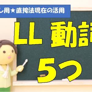【動詞の活用】LL動詞の5つの直接法現在形のビデオ