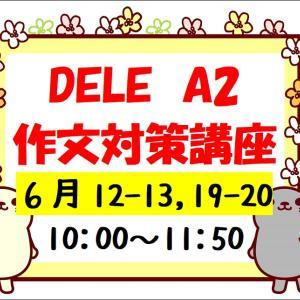 【DELE-A2】作文対策講座で伝えたいこと