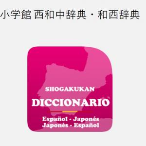スペイン語学習にオススメの辞書アプリ
