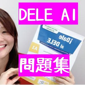 【DELE A1/A2】オススメ問題集をご紹介