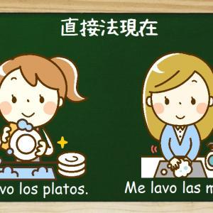 【スペイン語の再帰動詞】LAVARSEとSe lavaって何が違うの?