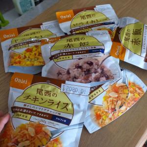 尾西の赤飯☆非常食を食べる