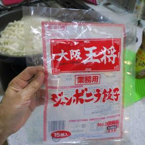 大阪王将業務用ジャンボニラ餃子