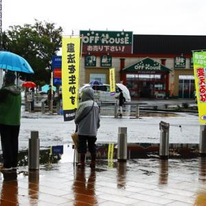 激しい雨の街頭宣伝