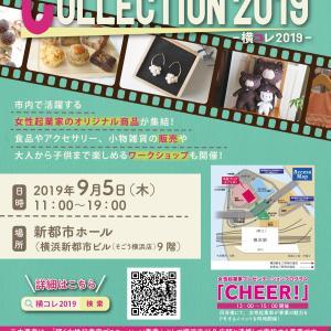 横浜女性起業家コレクション2019②出展しました