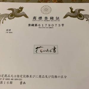 「花のある書」が商標登録がになりました☆