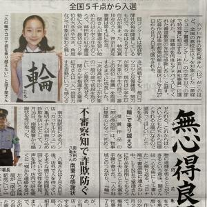 産経ジュニア書道コンクールで神奈川県知事賞受賞