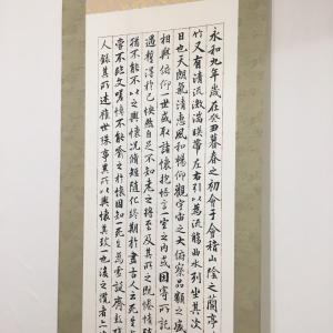 """""""第25回横浜書人会展"""""""