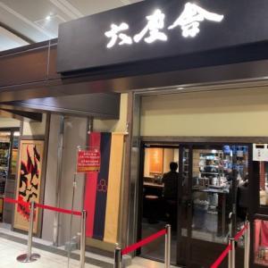 六厘舎 上野店