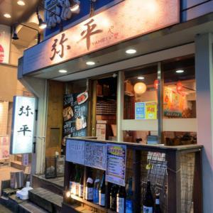 弥平 鶴屋町 横浜