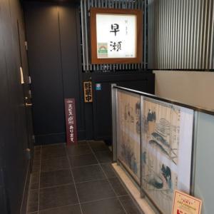 鮮菜魚 早瀬 京橋