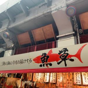 魚草 上野