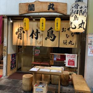 骨付鳥 蘭丸 香川県高松市