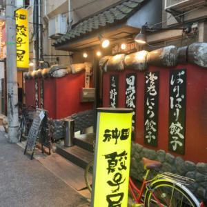 神田餃子屋 本店 神保町