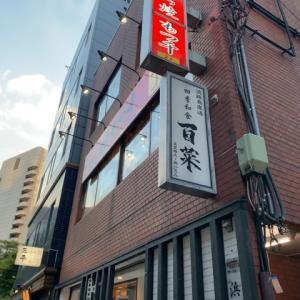 もつ千 赤坂店 赤坂