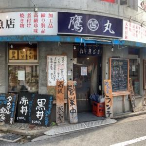 タカマル鮮魚店 2号館 新宿