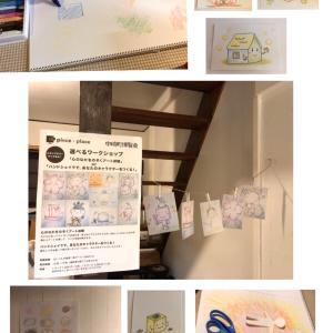 中崎町博覧会でのアート体験参加ありがとうございました!