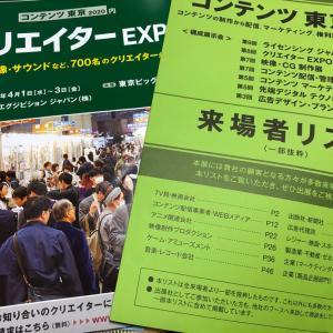 東京ビッグサイト開催 クリエイターEXPO★来年2020年出展