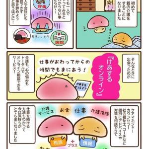 お仕事説明に!キャラクター漫画制作★ケアカフェきのこさん