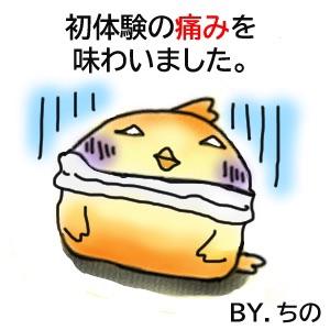 【絵日記】尿管結石×頚椎症のダブルパンチの痛み