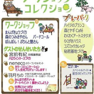 出張講師♪【森とヤギのワークショップ コレクション】福井市教育委員会後援