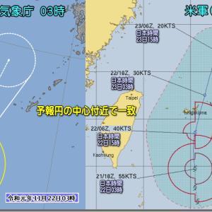 台風27号北上中!太平洋岸中心に下り坂。週末は大雨も?(191122)