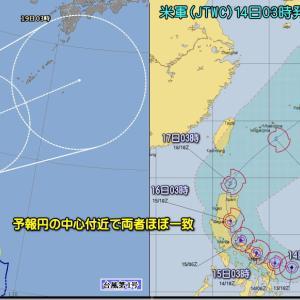 高気圧の乾いた晴天拡大 北日本も回復へ!台風1号 最新データ(200514)