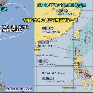 西から下り坂!台風1号絡みでこの先雨の降りやすい状態継続?(200515)