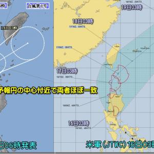 西日本と東日本太平洋側 大雨警戒!18日(月)も大雨?(200516)