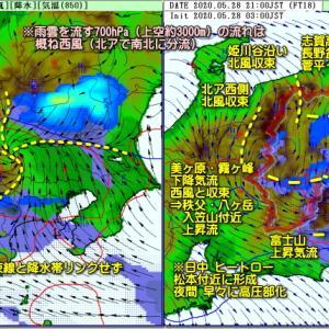 梅雨入り前の晴天優勢!今日そして週末も局地的な雷雨?(200529)