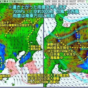 この週末、いよいよ西から雨の季節へ?(200530)