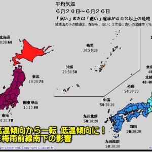 西~東日本 梅雨前線停滞続く!週末の空模様は?(200612)