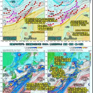 九州・西~東日本太平洋側中心 記録的大雨モード継続!(200707)