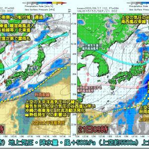 秋雨前線による大雨、激しい現象に要注意!4連休の天気は?(200918)