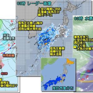元台風12号を追う南岸低気圧による大雨。南の海上 最新情報(200925)