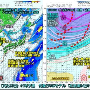 冬型 ピークを過ぎて西から秋晴れ拡大。北日本は荒天続く(201025)