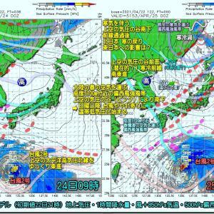 引き続き高気圧の晴天優勢!北は回復も南はさらに下り坂(210423)