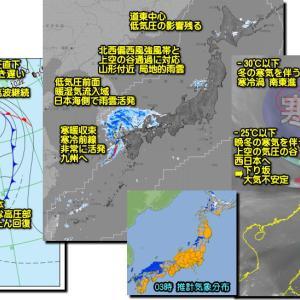 明日にかけて全国的に大気の状態不安定!激しい現象要警戒!(210501)