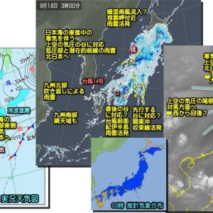 台風14号 温帯低気圧化 ゆっくり東海上へ。最後は寒冷前線とコラボ?(210918)