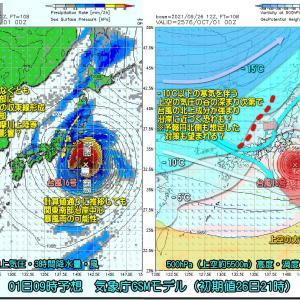 晴天優勢も西日本南岸中心 にわか雨?台風16号 北寄りも考慮して?(210927)