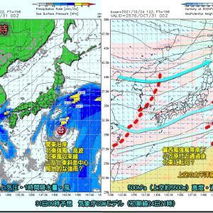 南岸低気圧 発生・発達 太平洋側で荒れ模様?台風20号??最新データ!(211025)