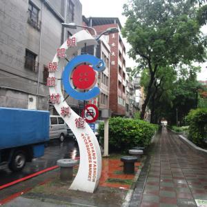 迪化街で朝食:台北