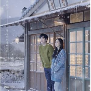 韓ドラ:天気が良ければ訪ねて行きます