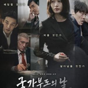 韓国映画:国家が破産する日