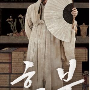 韓国映画:興夫(フンブ)