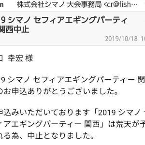 2019 シマノ セフィアエギングパーティー 関西