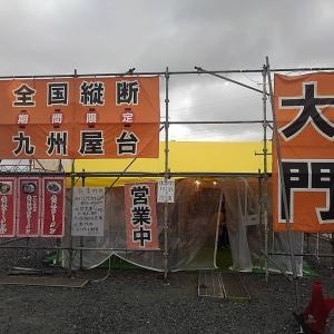 全国縦断九州屋台 大門
