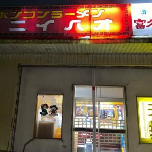 亀山 ホンコンラーメン ニイハオ ②